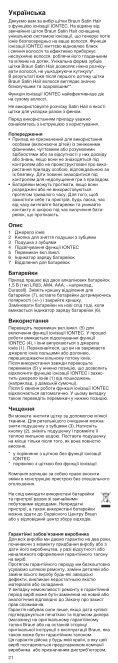 Satin•Hair 7 - SotMarket.ru - интернет-магазин сотовых ... - Page 5