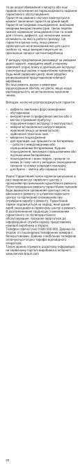 Satin•Hair 7 - SotMarket.ru - интернет-магазин сотовых ... - Page 6