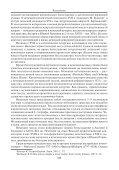 Читать статью - Page 2