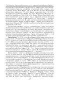 Читать статью - Page 3
