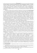 Читать статью - Page 4