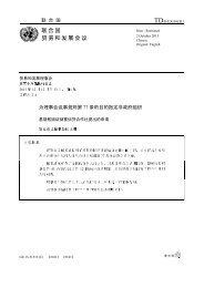 Designation of non-governmental organizations for the ... - unctad