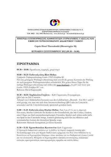 Το πρόγραμμα - Πανελλήνια Ένωση Καθηγητών Γερμανικής Π.Ε.