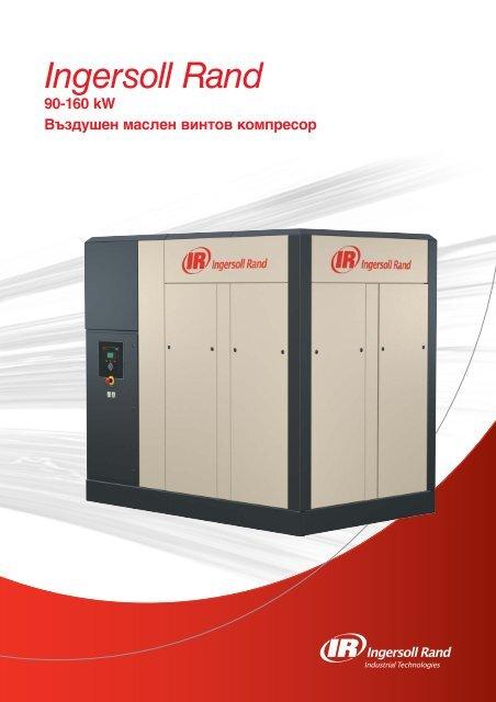 ing33378_90-160kW_brochure Bulgarian - Ingersoll Rand