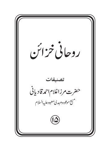 Ruhani-Khazain-Vol-15