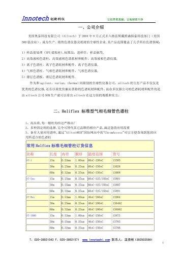 下载说明书文件 - 仪器信息网