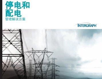 下载手册 - Intergraph