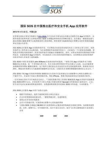 国际SOS智能手机App服务 - International SOS