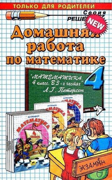 ГДЗ по Математике. Петерсон Л.Г..pdf