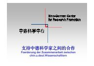 007 Chen Sino-German Center for Research Promotion