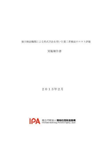 2.29MB - IPA 独立行政法人 情報処理推進機構