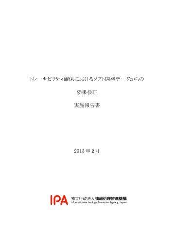 1.96MB - IPA 独立行政法人 情報処理推進機構