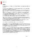hsbc140304_1_ITKRP - Page 3