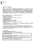 hsbc140304_1_ITKRP - Page 4
