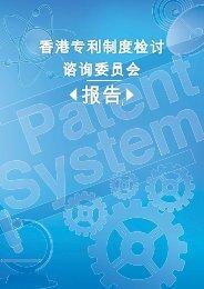 香港专利制度检讨谘询委员会报告