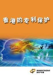 香港的专利保护