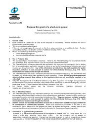 Request for grant of a short-term patent