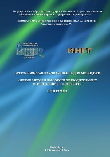 Программа Школы - ИНГГ СО РАН