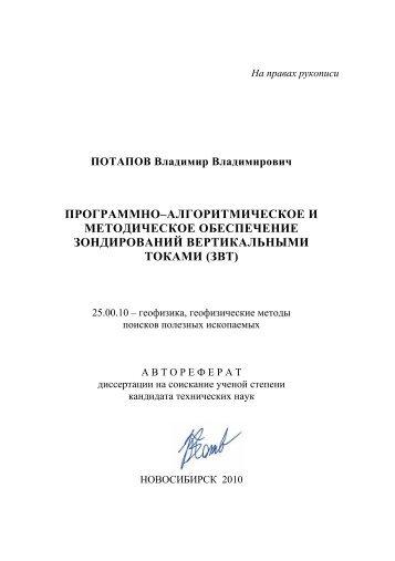диссертации ИНГГ СО РАН Автореферат диссертации ИНГГ СО РАН