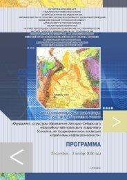 Программа конференции - ИНГГ СО РАН