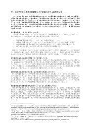 WHOのフクシマ原発事故健康リスク評価に対する批判的分析 - ippnw