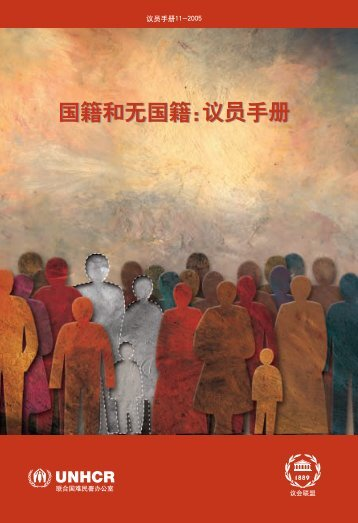 国籍和无国籍:议员手册