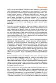 INTER-PARLIAMENTARY UNION Y - Page 4