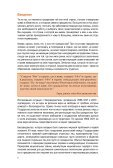 INTER-PARLIAMENTARY UNION Y - Page 7