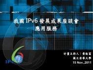 下載 - IPv6 Forum Taiwan