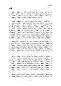 下載 - IPv6 Forum Taiwan - Seite 5