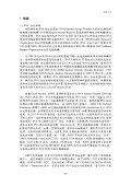 下載 - IPv6 Forum Taiwan - Seite 7
