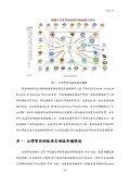 下載 - IPv6 Forum Taiwan - Page 4