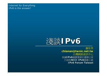 淺談IPv6 - IPv6 Forum Taiwan