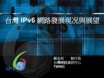 IPv4/IPv6 - IPv6 Forum Taiwan