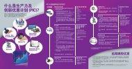 什么是生产力及创新优惠计划(PIC)? - IRAS