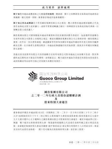 國浩集團有限公司之二零一二年行政人員股份認購權計劃 ... - Irasia.com