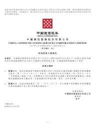 中國通信服務股份有限公司