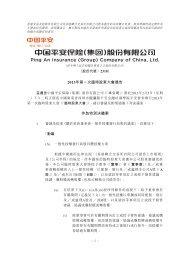 2013年第一次臨時股東大會通告作為特別決議案 - HKExnews