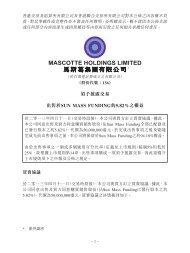 須予披露交易出售於SUN MASS FUNDING約5.82%之權益 - Irasia.com