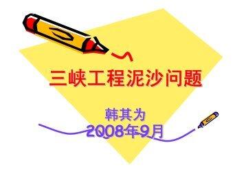 三峡泥沙问题(PDF文档)