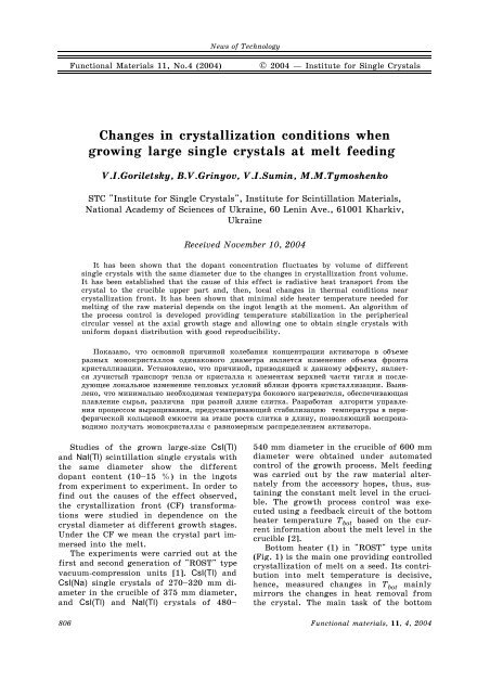 Changes in crystalli] ation conditions when growing large