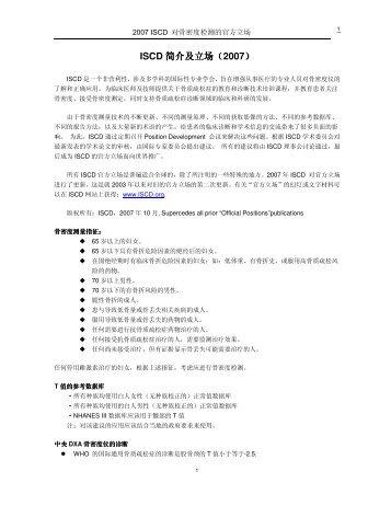 ISCD 简介及立场(2007)