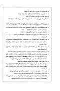Table of Contents - Islamic manuscripts - Page 4