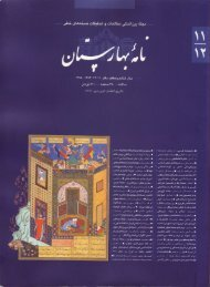 table of contents - Islamic manuscripts