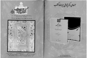 cover and the table of contents - Islamic manuscripts