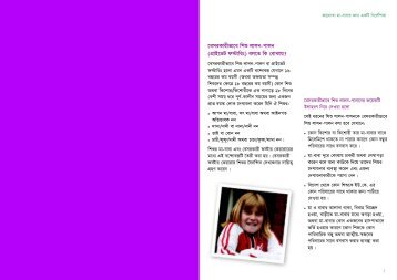 Private Fostering Bengali Leaflet 2010