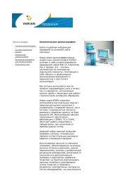Аналитическая хромография
