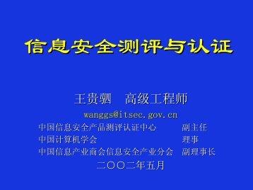 信息安全测评与认证 - 中国信息安全产品测评认证中心