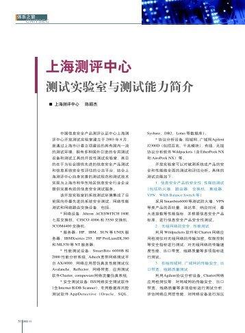 第六部分 - 中国信息安全产品测评认证中心