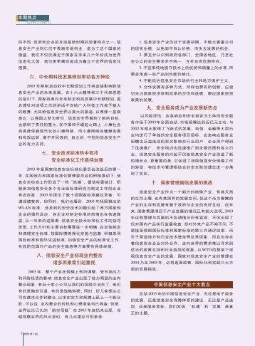 第二部分 - 中国信息安全产品测评认证中心